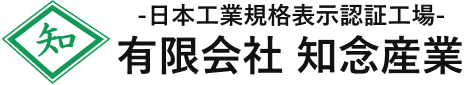 沖縄県の生コン製造販売なら有限会社知念産業
