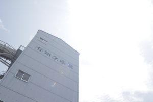 沖縄県うるま市の生コン製造を専門におこなう「有限会社知念産業」のホームページを公開しました。